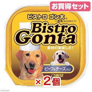 お買得セット サンライズ ビストロ ゴン太 ビーフ&チーズ入り 100g ドッグフード 2個入 関東当日便