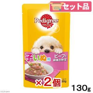 ペディグリー パウチ 子犬用 旨みビーフ&緑黄色野菜 130g ドッグフード ペディグリー 幼犬 仔犬 パピー 2個入 関東当日便|chanet