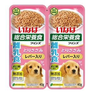 いなば ツインズ 離乳食 とりささみ&レバー 80g(40g×2) ドッグフード 12袋入り 関東当日便|chanet