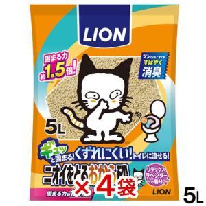 猫砂 ライオン ニオイをとるおから砂 5L 4袋入り お一人様2点限り 関東当日便|chanet