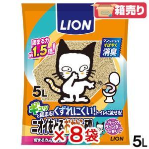 猫砂 箱売り ライオン ニオイをとるおから砂 5L 1箱8袋入り お一人様1点限り 関東当日便|chanet