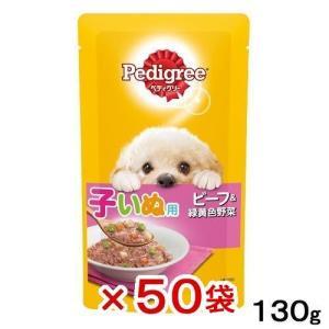ペディグリー パウチ 子犬用 旨みビーフ&緑黄色野菜 130g 50袋入り 関東当日便|chanet
