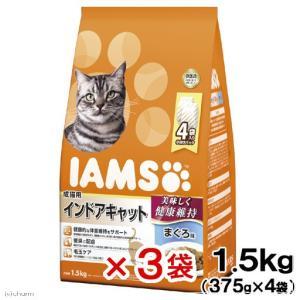 アイムス 成猫用 インドアキャット まぐろ味 1.5kg キャットフード 正規品 IAMS 3袋入り 関東当日便|chanet
