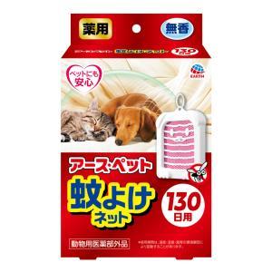 アース・ペット 薬用蚊よけネット 130日用|チャーム charm PayPayモール店