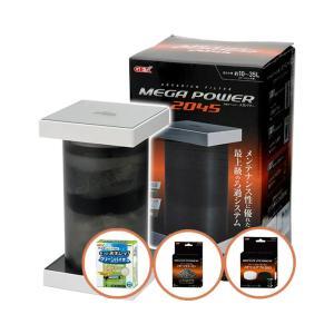 メガパワー 2045 + ろ材3種 お買い得セット 水槽用外部フィルター 関東当日便|chanet