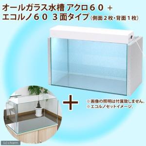 オールガラス水槽 アクロ60 + エコルノ60 3面タイプ 60cm水槽用(側面2枚・背面1枚) お一人様1点限り 関東当日便|chanet