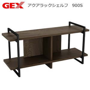同梱不可・中型便手数料 GEX アクアラックシェルフ 900S 才数180