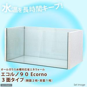 オールガラス水槽対応省エネウォール エコルノ90 Ecorno 3面タイプ 90cm水槽用(側面2枚・背面1枚) 関東当日便|chanet
