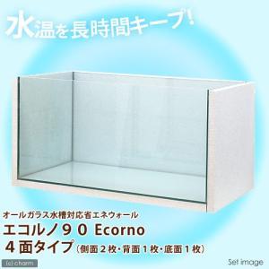 オールガラス水槽対応省エネウォール エコルノ90 Ecorno 4面タイプ 90cm水槽用(側面2枚・背面1枚・底面1枚) 関東当日便|chanet