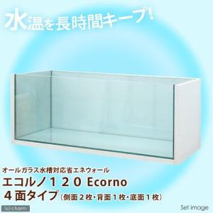 オールガラス水槽対応省エネウォール エコルノ120 Ecorno 4面タイプ 120cm水槽用(側面2枚・背面1枚) 沖縄別途送料 関東当日便|chanet