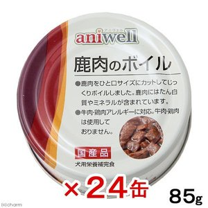 アニウェル 鹿肉のボイル 85g 24缶 正規品 国産 関東当日便 chanet