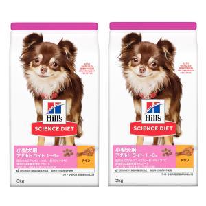 サイエンスダイエット 小型犬用  ライト 3kg 正規品 2袋セット 【hills201608】 関東当日便|chanet