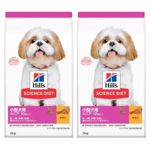 サイエンスダイエット 小型犬用  シニアプラス 3kg 正規品 2袋セット 【hills201608】 関東当日便|chanet