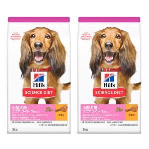 サイエンスダイエット 小型犬用 シニアライト 3kg 正規品 2袋セット 【hills201608】 関東当日便|chanet