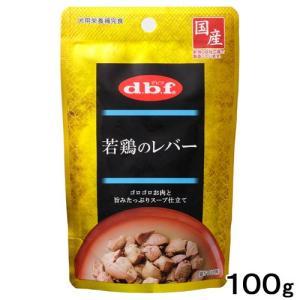 デビフ 若鶏のレバー 100g 関東当日便 chanet
