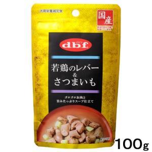 デビフ 若鶏のレバー&さつまいも 100g 関東当日便 chanet