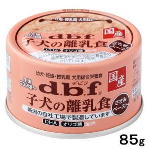デビフ 子犬の離乳食 ささみペースト 85g 関東当日便|chanet