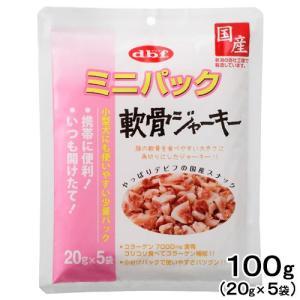 デビフ ミニパック 軟骨ジャーキー 100g(20g×5袋) 関東当日便|chanet