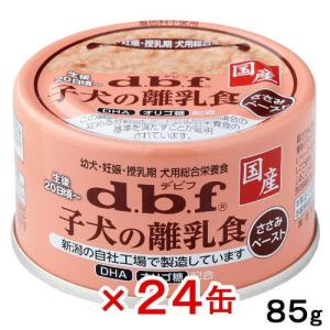 デビフ 子犬の離乳食 ささみペースト 85g 24缶 関東当日便|chanet