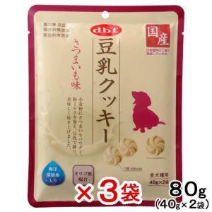 お買い得セット デビフ 豆乳クッキー さつまいも味 80g(40g×2袋) お買い得3袋 関東当日便