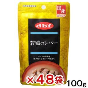 デビフ 若鶏のレバー 100g 48袋入り 沖縄別途送料 関東当日便 chanet
