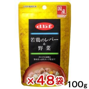 箱売り デビフ 若鶏のレバー&野菜 100g 1箱48袋 沖...