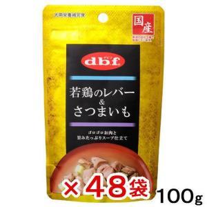 デビフ 若鶏のレバー&さつまいも 100g 48袋入り 沖縄別途送料 関東当日便 chanet