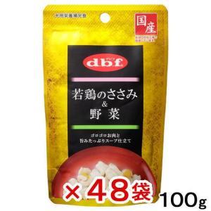 箱売り デビフ 若鶏のささみ&野菜 100g 1箱48袋 沖...