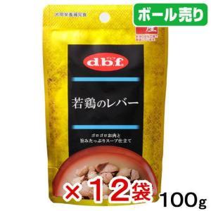 ボール売り デビフ 若鶏のレバー 100g 1ボール12袋入り 関東当日便 chanet