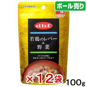 ボール売り デビフ 若鶏のレバー&野菜 100g 1ボール1...