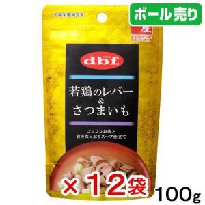 ボール売り デビフ 若鶏のレバー&さつまいも 100g 1ボール12袋入り 関東当日便 chanet
