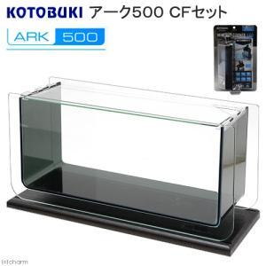 コトブキ工芸 kotobuki アーク500 CFセット おしゃれインテリア水槽 お一人様1点限り ...