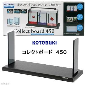 メーカー:コトブキ インテリアに溶け込む水槽台! コトブキ工芸 kotobuki コレクトボード 4...