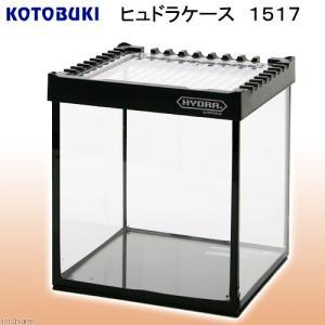コトブキ工芸 kotobuki ヒュドラケース 1517 お一人様5点限り 関東当日便