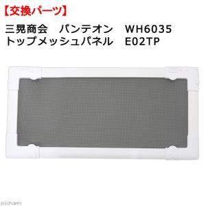 メーカー:三晃商会 品番:E02TP 三晃「パンテオン6035」専用のトップメッシュパネル! 三晃商...