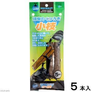 マルカン 昆虫のくつろぎ小枝 5本入 関東当日便
