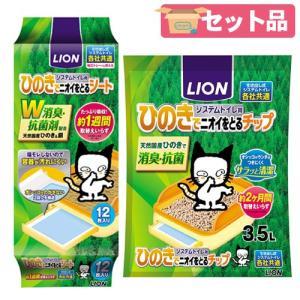 猫砂 ライオン システムトイレ用 ひのきでニオイをとる 猫砂&シートセット お一人様5点限り 関東当日便|chanet