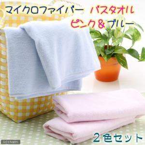 マイクロファイバーバスタオル ピンク&ブルー 2色セット 関東当日便 chanet