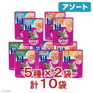 アソート カルカン パウチ 11歳から 70g 5種10袋 キャットフード カルカン 超高齢猫用 関東当日便|chanet