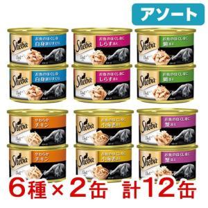 アソート シーバ デリ 缶 85g 6種6缶 キャットフード シーバ 関東当日便