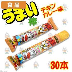 食品 うまい棒 チキンカレー 30本 関東当日便|chanet