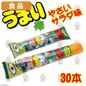 食品 うまい棒 やさいサラダ味 30本 関東当日便|chanet