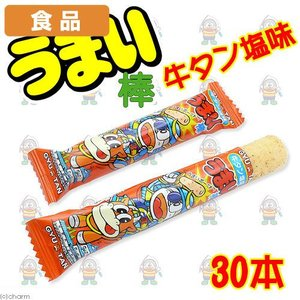 食品 うまい棒 牛タン塩味 30本 関東当日便|chanet