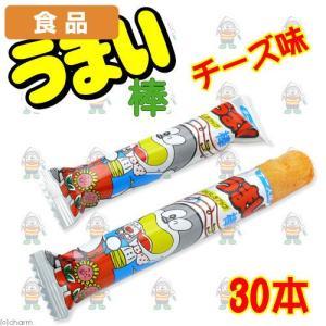 食品 うまい棒 チーズ味 30本 関東当日便|chanet