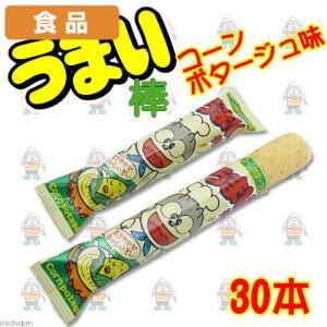 食品 うまい棒 コーンポタージュ味 30本 関東当日便|chanet
