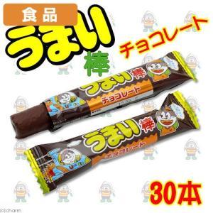 食品 うまい棒 チョコレート味 30本 関東当日便|chanet