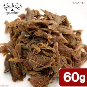 国産 鹿肉 ほぐし 60g 無添加無着色レトルト 犬猫用 Packun Specialite|chanet