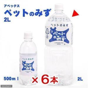 アペックス ペットのみず 2L 1箱6本 関東当日便|chanet