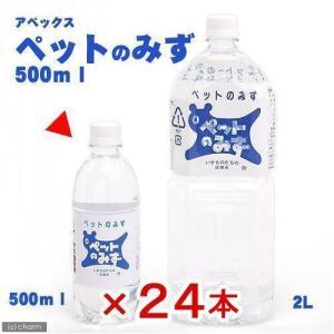 アペックス ペットのみず 500ml 1箱24本 関東当日便|chanet