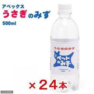 アペックス うさぎのみず 500ml 1箱24本 うさぎ 水 ペットウォーター ドリンク 関東当日便|chanet